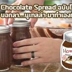 nutella-hm-cover
